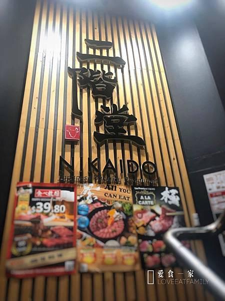 雪梨 Nikaido 二階堂日式燒肉 吃到飽 和牛吃到飽餐廳推薦