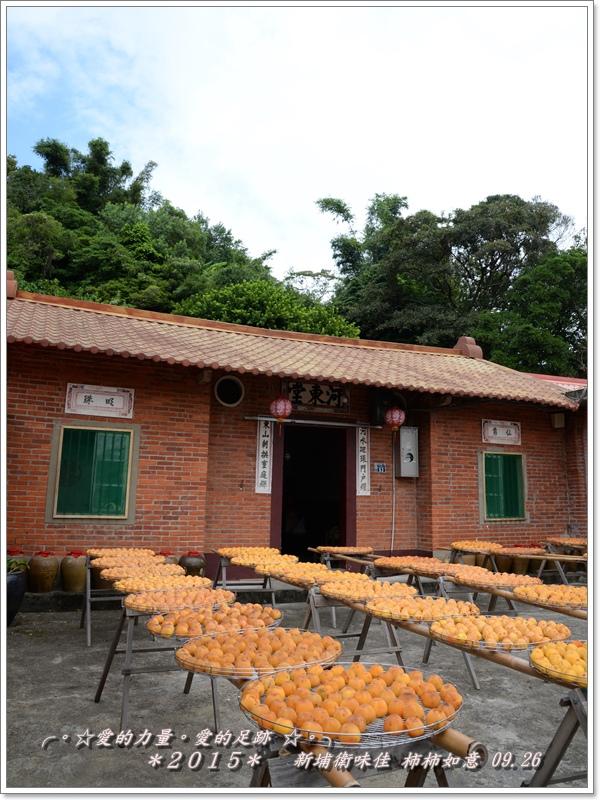 柿餅1.jpg