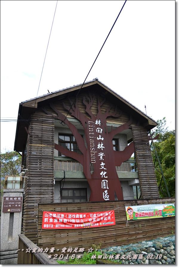 林田山1.jpg