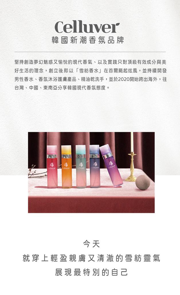 celluver韓國雪紡香水 11.jpg