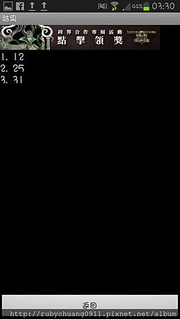Screenshot_2014-06-06-03-30-04
