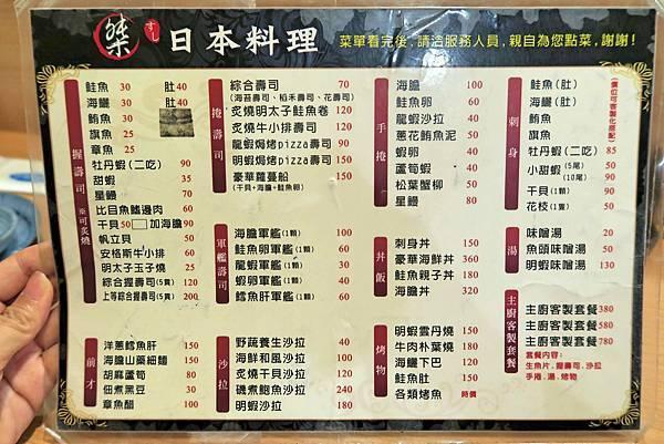 台中公益路平價桀壽司3