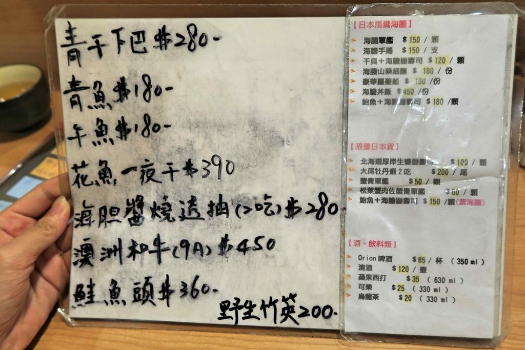 台中公益路平價桀壽司菜單