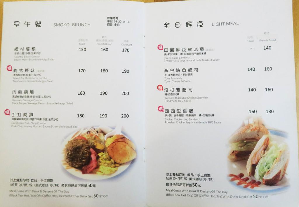 smoco cafe menu2