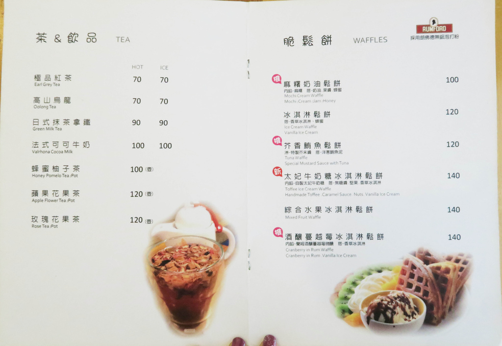 smoco cafe menu