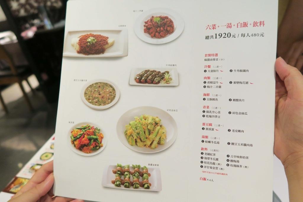 開飯川食堂-菜單4