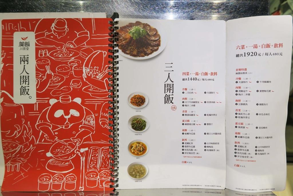 開飯川食堂-菜單8