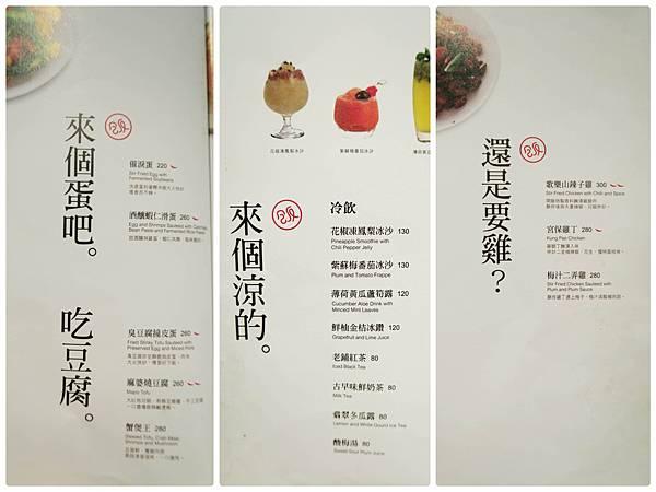 開飯川食堂-菜單5_Fotor_Collage