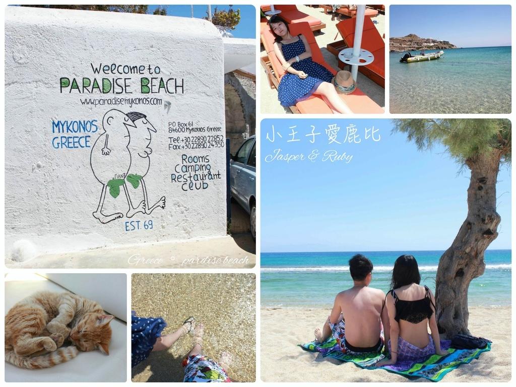 天堂海灘 12_Fotor.jpg