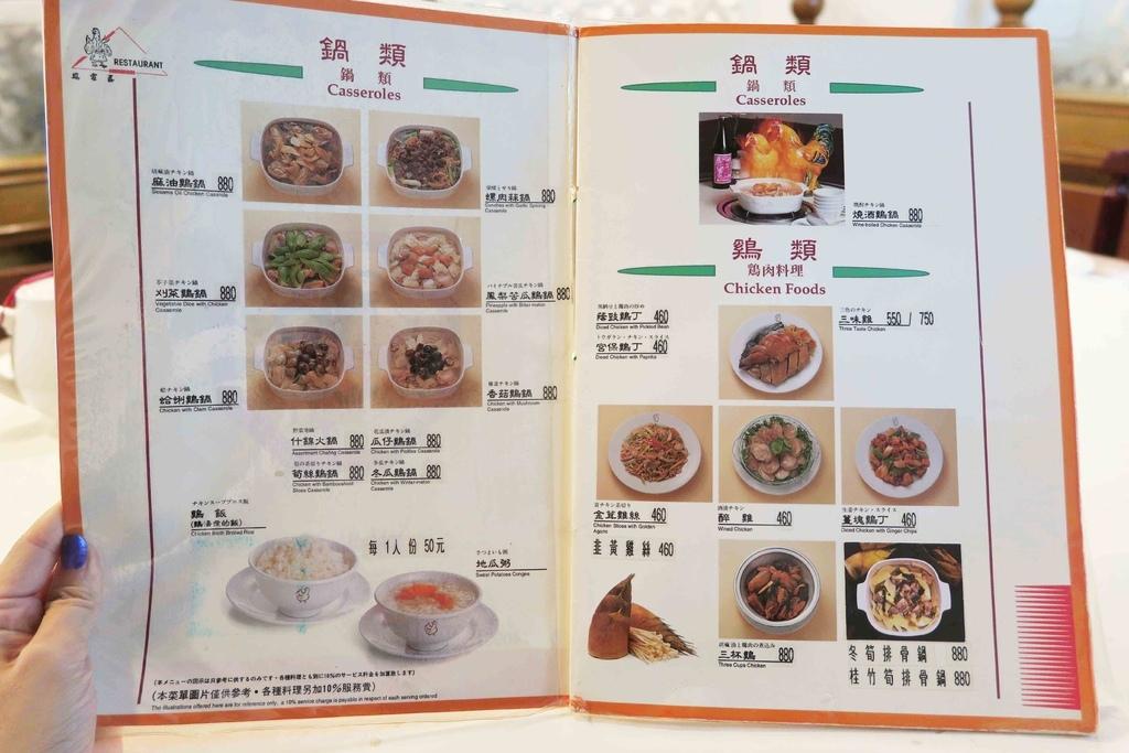 雞家莊菜單 (4).jpg