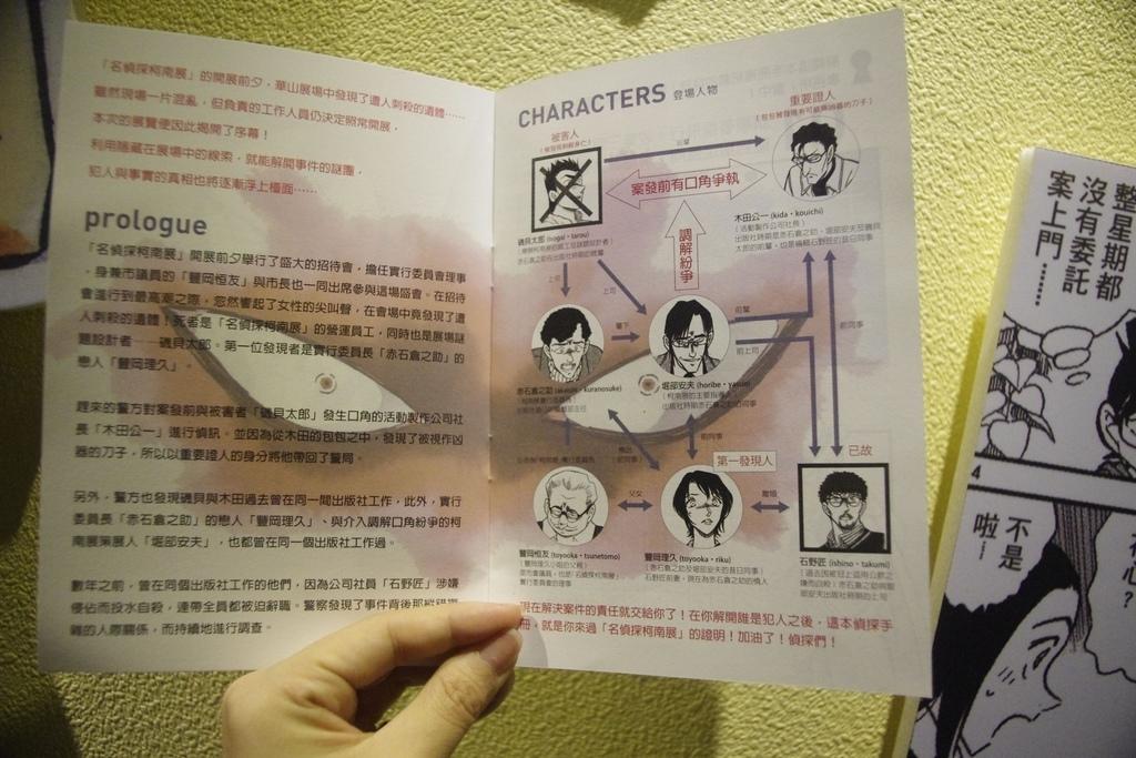 名偵探柯南展-45.jpg