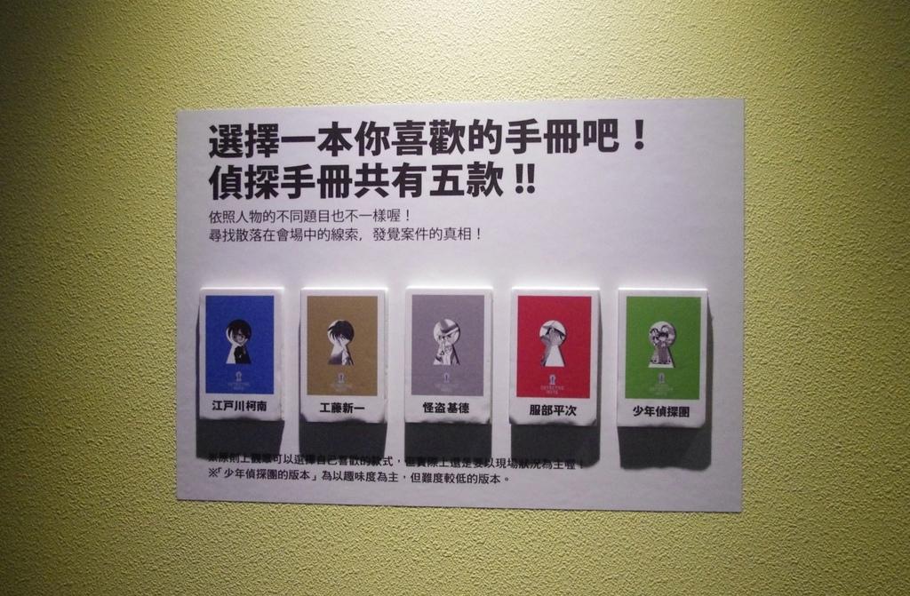名偵探柯南展-110.jpg