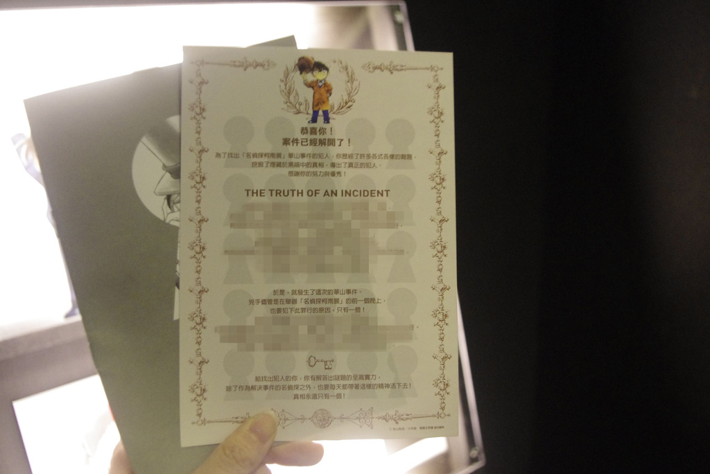 名偵探柯南展-52.jpg