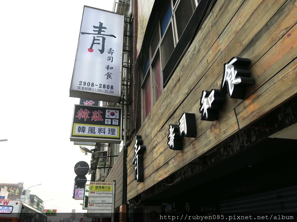 輔大青壽司和食 (12).JPG
