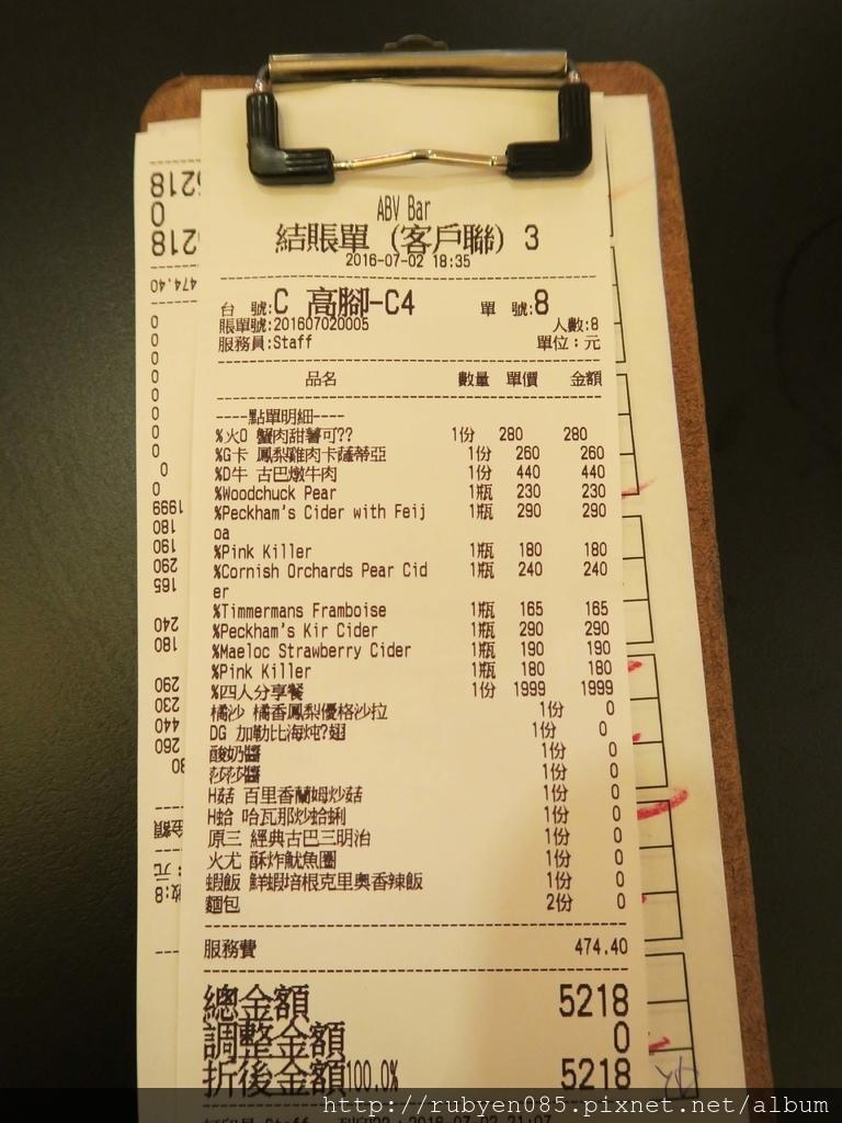 ABV精釀啤酒餐廳 (78).JPG