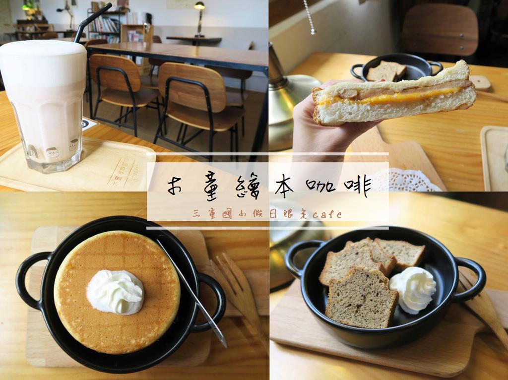木童咖啡 (8).jpg
