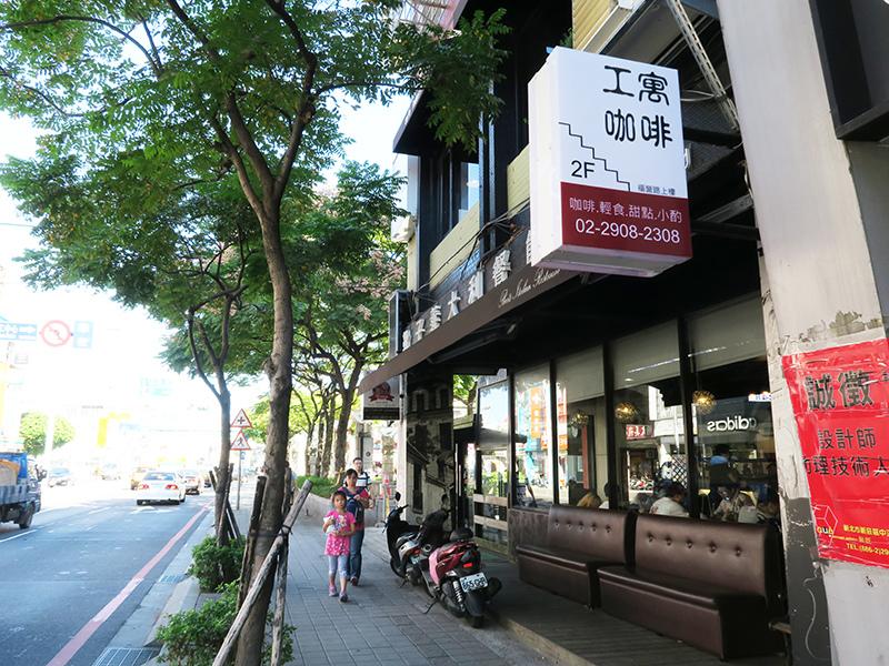 捷運輔大站 2樓工寓咖啡廳 (88).JPG