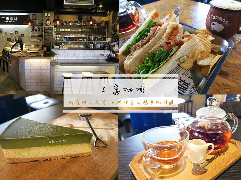 輔仁大學不限時免服務費工寓咖啡廳