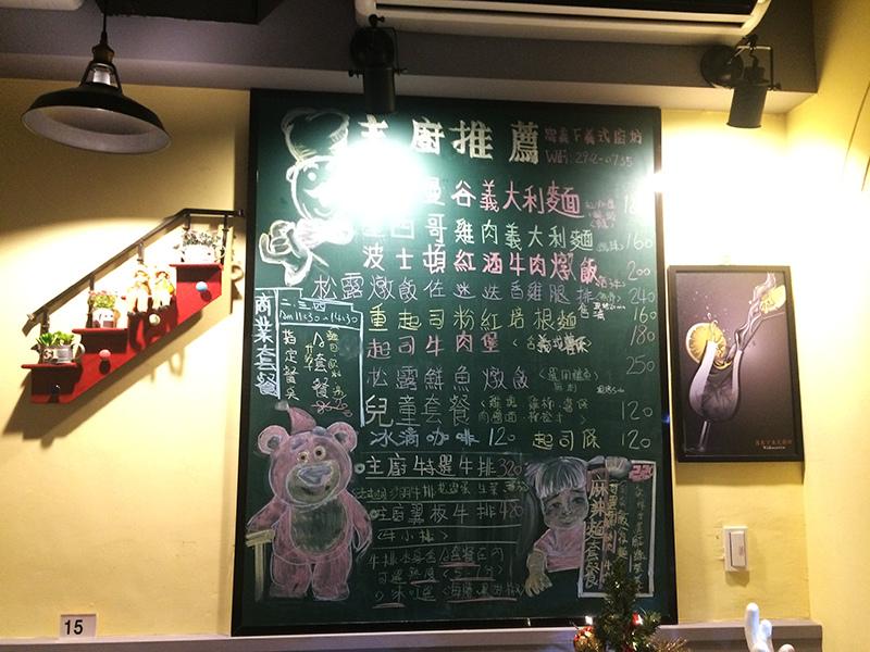 丹鳳捷運站窩義下義大利麵 (3).jpg