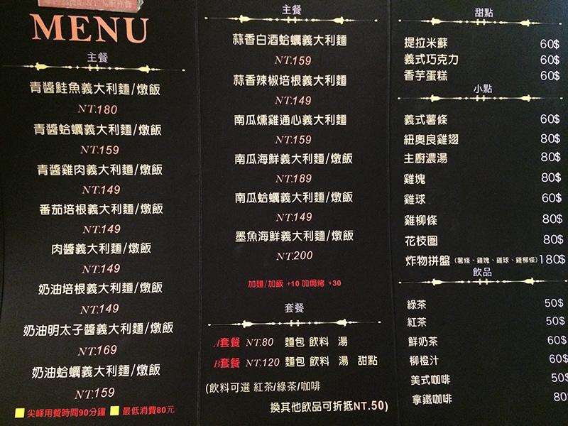 丹鳳捷運站窩義下義大利麵 (8).jpg