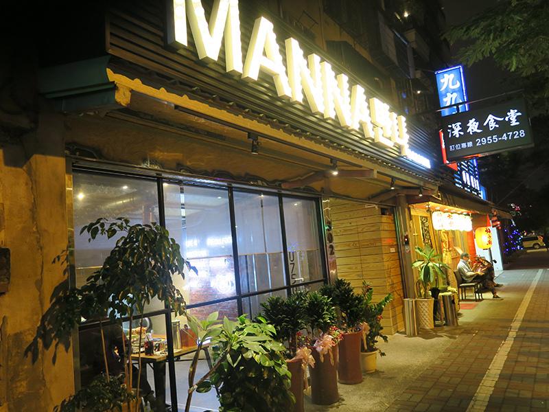 板橋站MANNA 韓式烤肉 (2).JPG