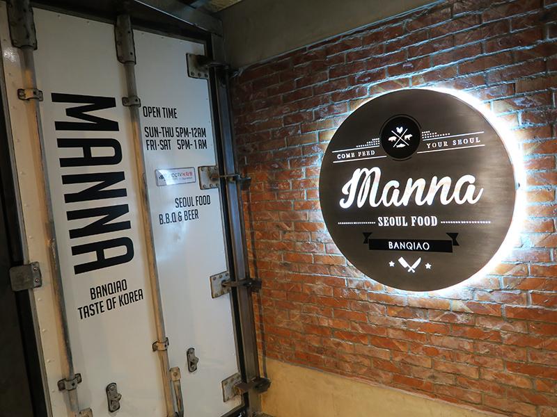 板橋站MANNA 韓式烤肉 (5).JPG