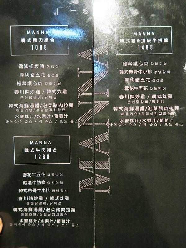 板橋站MANNA 韓式烤肉 (18).JPG