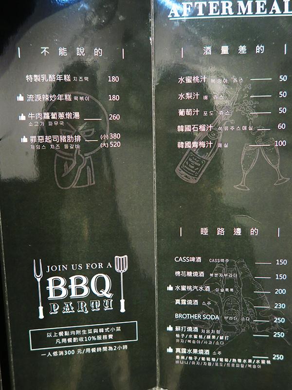 板橋站MANNA 韓式烤肉 (19).JPG