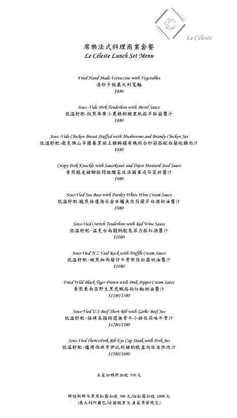 席樂菜單 (2)