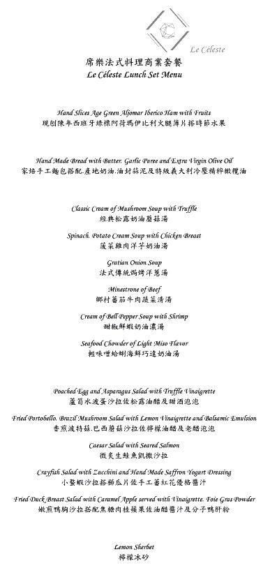 席樂菜單 (1)