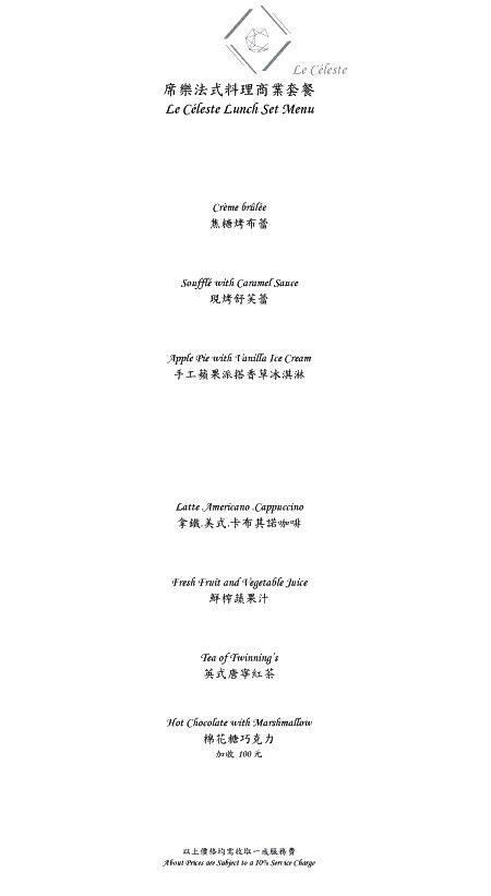 席樂菜單 (3)