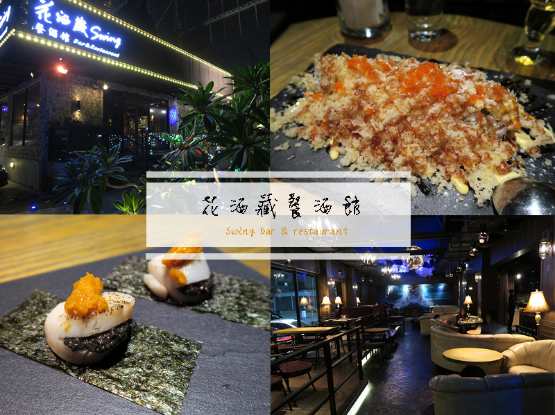 台中南屯花酒藏餐酒館 main.jpg