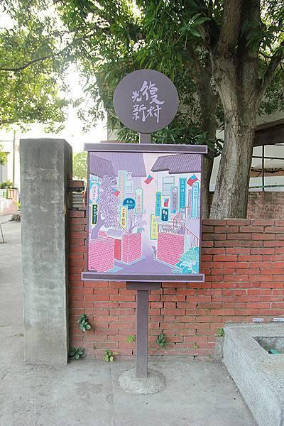 光復新村 (121).JPG