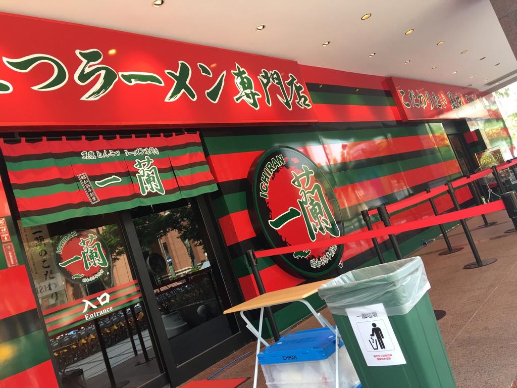 台灣一蘭拉麵-01.JPG