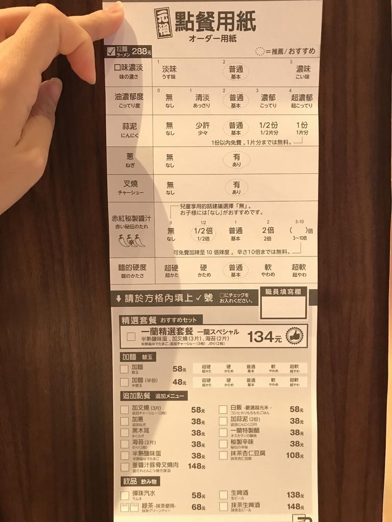 台灣一蘭拉麵-04.jpg