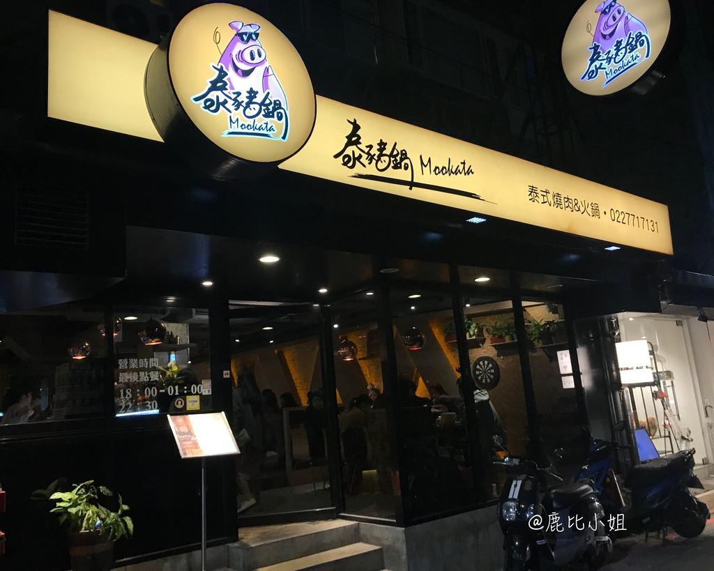 泰豬鍋-29.JPG