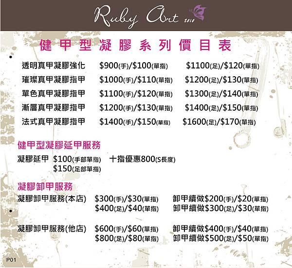 精裝menu美甲價目表-01