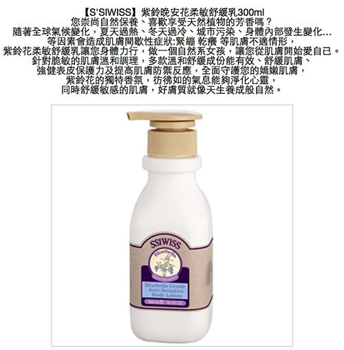 小瑞士花園紫鈴晚安花柔敏舒緩乳買一送一說明.jpg