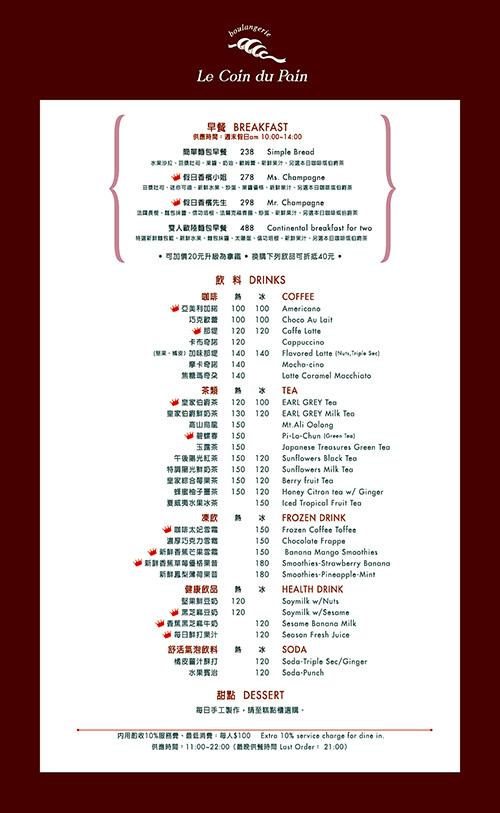 擴邦二店菜單20140515-2.jpg
