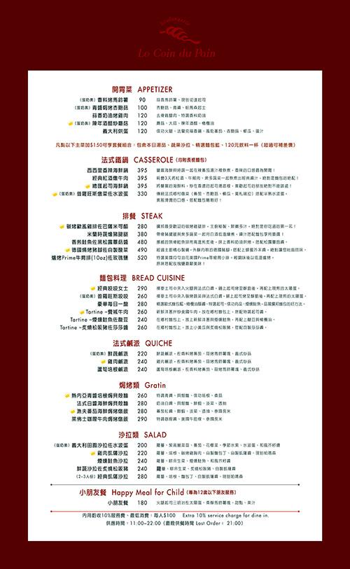 擴邦二店菜單20140515.jpg