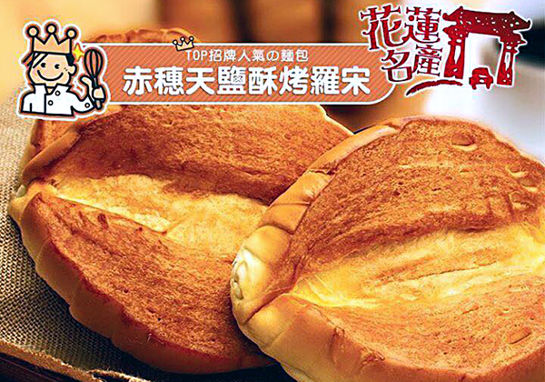 02Top王子洋公館羅宋麵包.jpg