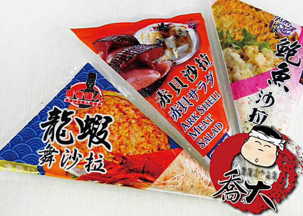 09喬大海鮮屋龍蝦沙拉.jpg