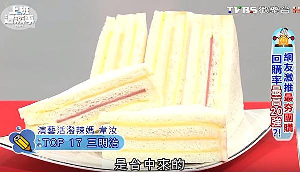 17蘇珊三明治.jpg