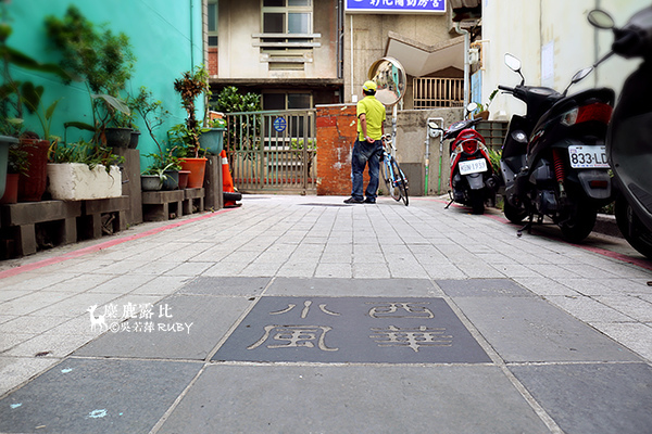 IMGL3924小西街巡禮.jpg