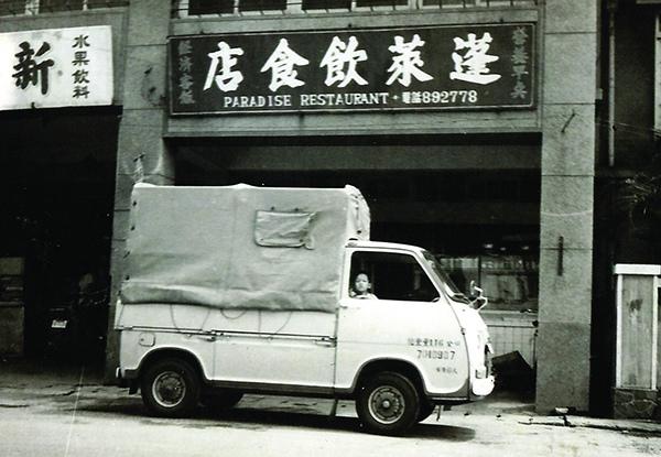 民國39年蓬萊食堂.jpg