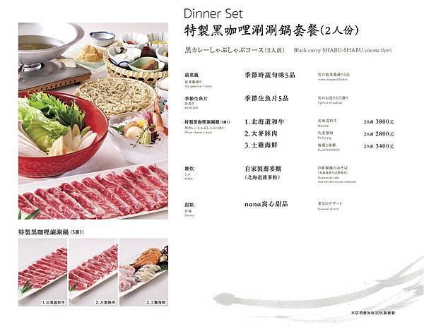 Dinner set menu_晚間特製黑咖哩涮涮鍋套餐.jpg