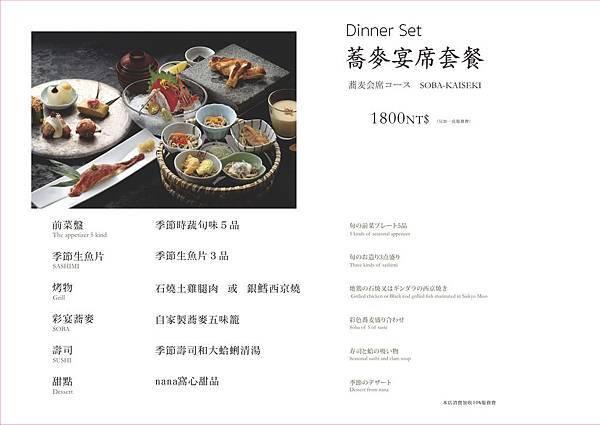 Dinner set menu_晚間蕎麥宴席套餐.jpg