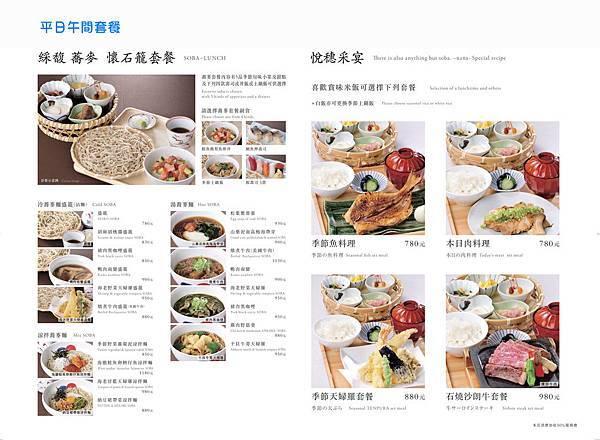 nana_Lunch menu_午間套餐.jpg