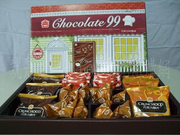♡義美巧克力99號店禮盒♡