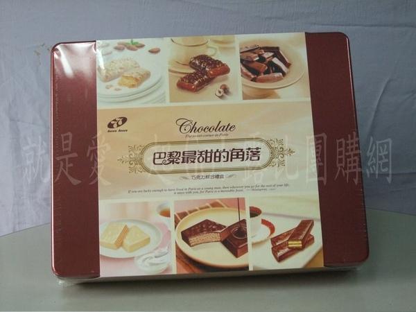 ♡77巧克力綜合禮盒♡